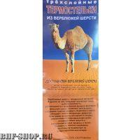 Термостельки из верблюжей шерсти + лавсан