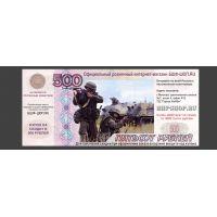 Купон на скидку в 500 рублей
