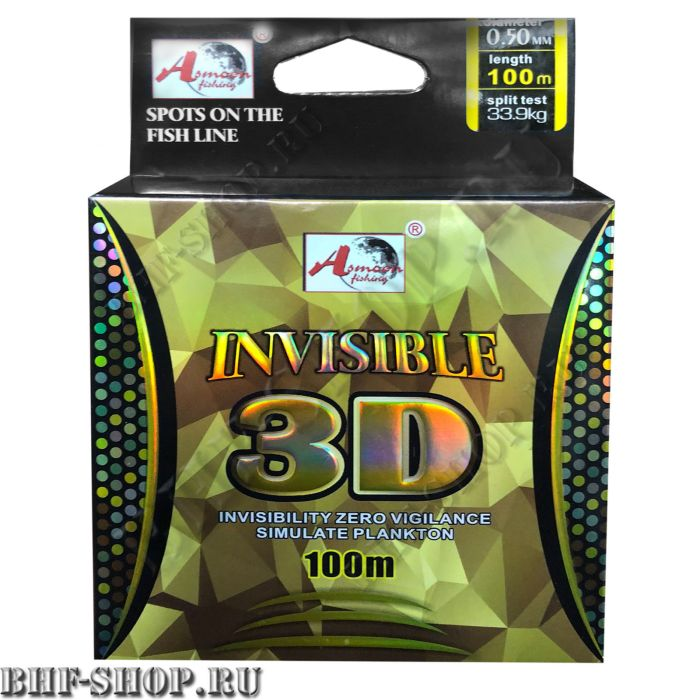 Леска INVISIBLE 3D 0.20 мм. 100 м.