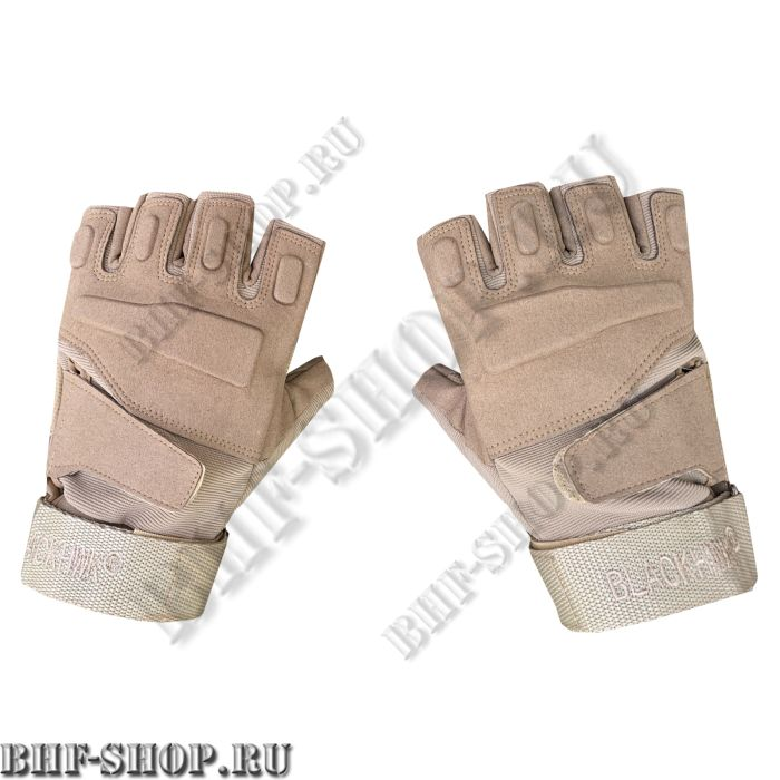 Перчатки тактические BLACKHAWK с открытыми пальцами песок